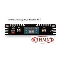 RK1800-80M 1800 МГц, усил 80 дБ