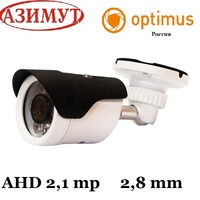 Optimus AHD-H012.1(2.8) 2,1MP (1080p) улич. 2,8мм
