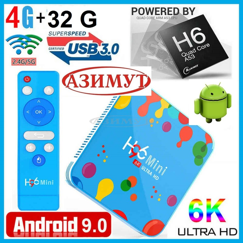 H96 Android 9.0 ТВ приставка  4G/32G