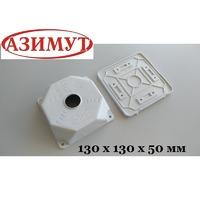 Гермо коробка для видеокамер  130Х130Х50мм