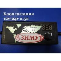 Блок питания от 3v до 24v вольт 2.5 ампера