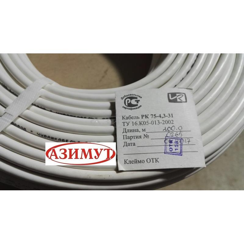 Чуваш кабель Рк 75-4,3-31 RG-6