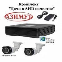 """Комплект """"Дача в AHD качестве"""" 2 камеры улич."""