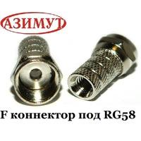 F коннектор под  кабель RG 58