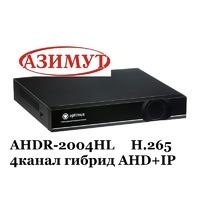 Optimus AHDR-2004HL H.265 4 канал.