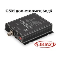 RK 900-2100 МГц, усил 60 дБ