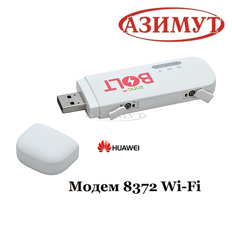 Модем роутер Wi-Fi 8372h