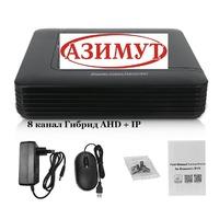 HSY-A1008NS 8 канал гибрид