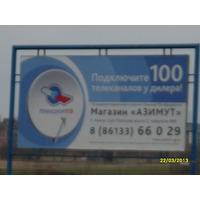 Наш банер стоит на трассе Крымский мост-Новороссийск