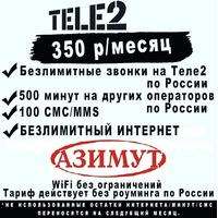 Безлимитная Сим карта для интернета ТЕЛЕ 2 350руб в мес.
