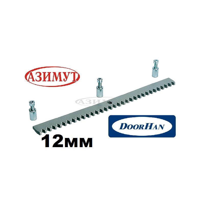 Рейка зубчатая для откатных ворот Дорхан 12мм.
